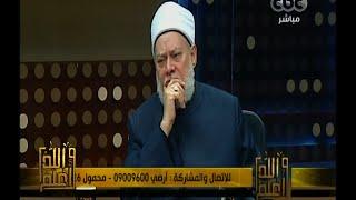 #والله_أعلم | د. علي جمعة : حمل ما ورد في القرآن على ظاهره أمر غير مقبول