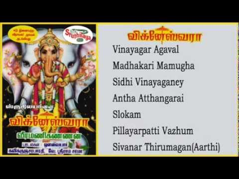 media karpaga vinayagar video songs 3gp