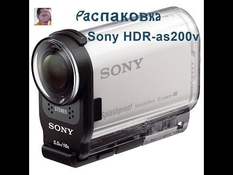 Распаковка Sony HDR AS200V / Unboxing Sony hdr-as200v
