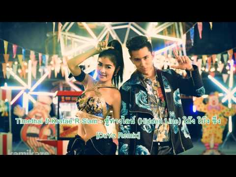 Timethai Feat Kratae R Siam   ชู้ทางไลน์ Hidden Line โป๊ง โป๊ง ชึ่ง Duyz Remix video