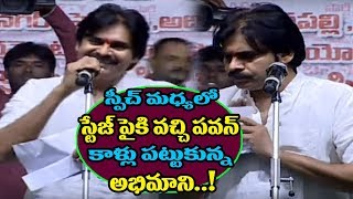 Pawan Kalyan Shock On His Fans Behavior | JanaSena Party Chief Pawan Meet with JanaSena Activists