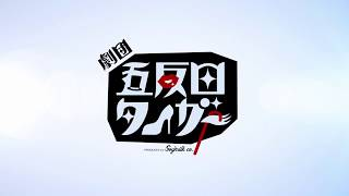 五反田タイガー 『Tokyo Community Life』トレーラー