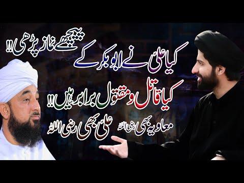 Kaya Ali (a.s) Ny Abu Bakr Ky Peechy Namaz Parhi !! | Maulana Syed Arif Hussain Kazmi | 4K