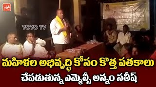 TDP MLC Annam Satish Prabhakar About Women Development Schemes | Chandrababu | AP News