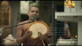 Hiru Dharma Pradeepaya - Kavi Bana | 2019 -12 -11