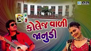 DJ College Vadi Janudi | DJ Non Stop | New Gujarati DJ Mix Songs | Shailesh Barot | Full Audio