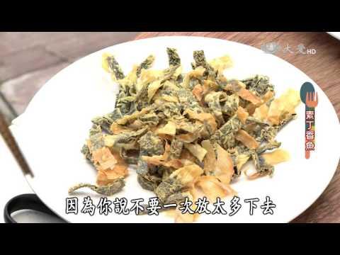 現代心素派-20151126 香積料理 - 素丁香魚、糖醋素排骨 - 在地好美味 - 中庄吳媽媽水煎包
