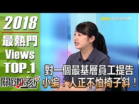 台灣-關鍵時刻-20181019