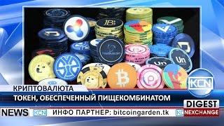 KCN Первая криптовалюта обеспеченная пищекомбинатом в России
