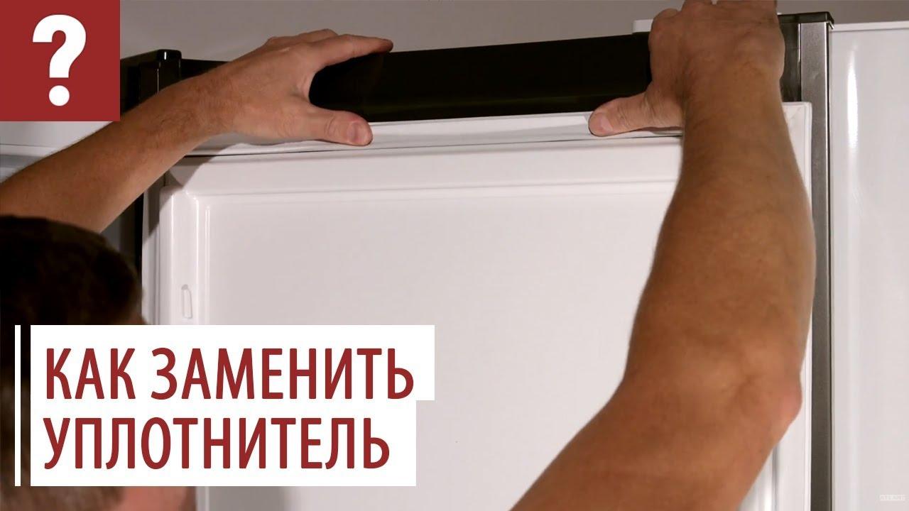 Замена своими руками уплотнителя холодильника стинол 63
