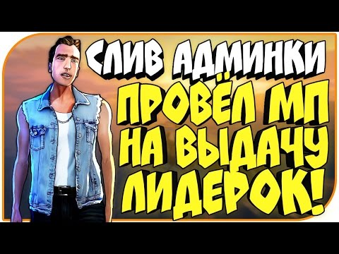 СЛИВ АДМИНКИ - ПРОВЕЛ МП НА ВЫДАЧУ ЛИДЕРОК