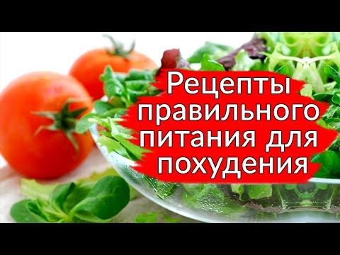 Рецепты правильного питания для похудения на каждый день. Рецепты правильного питания на неделю