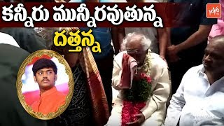 Dattatreya Son Vaishnav Is No More | BJP MP Bandaru Dattatreya Son Bandaru Vaishnav Left