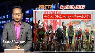 Eritrean ERi-TV Sports News (April 19, 2017) | Eritrea