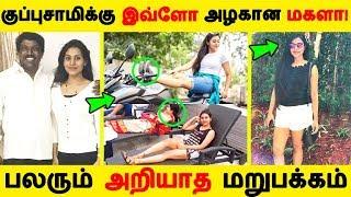 குப்புசாமிக்கு இவ்ளோ அழகான மகளா! பலரும் அறியாத மறுபக்கம் | Tamil Cinema | Kollywood News