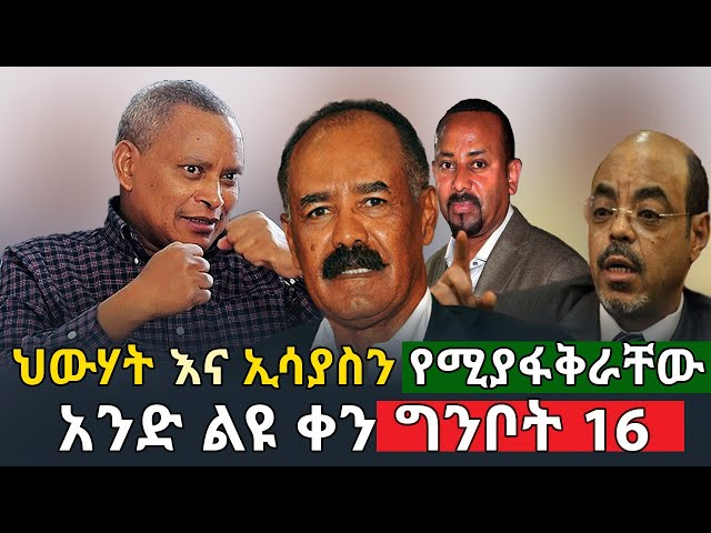 May 16 the liberation day that unites Ethiopia and Eritrea together