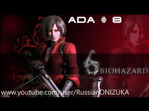 Russian Let's Play - Resident Evil 6 : Ada # 8