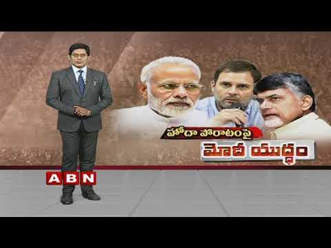 CM Chandrababu to form Save Nation Alliance against Modi Govt | ABN Telugu