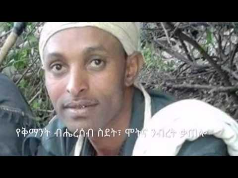 People Life Matter In Gondar Ethiopia