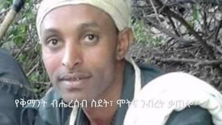 kemant People life matter in Gondar Ethiopia