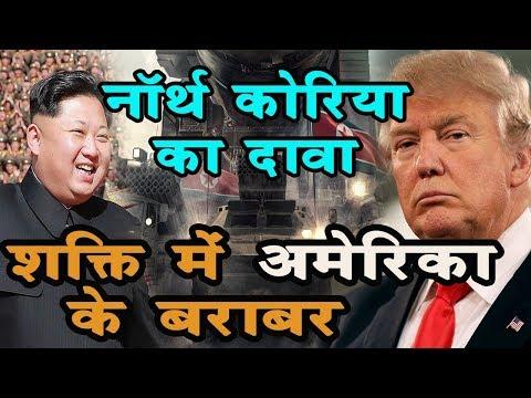 North Korea की ताकत हुई America के बराबर, Kim Jong ने किया दावा