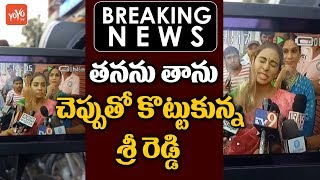 Sri Reddy Slaps Herself with Slipper | Comments on Pawan Kalyan