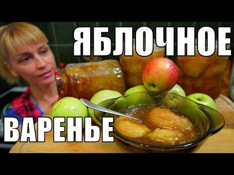 Яблочное варенье на зиму! Заготовка которую готовлю каждый год!