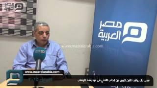 مصر العربية | مدير دار روافد: الفن اقوى من الجانب الامني فى مواجهة الارهاب