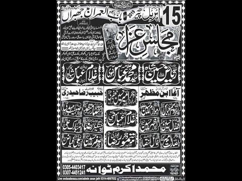 Live Majlis e Aza 15 April 2019 Imam Bargah Baab ul Imran as Jhabran Sheikhupura (www.baabeaza.com)