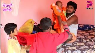 comedy video || तंग आकर पत्नि ने छोडा घर, पति के हालत नाजुक || Pappu music ||
