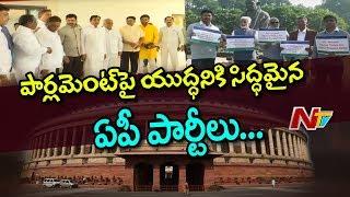 పార్లమెంట్ లో అవిశ్వసం పెడుతామంటున్న టీడీపీ | హస్తిన పై పోరాటానికి ఏపీ పార్టీలు రెడీ | NTV