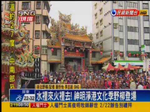 民視新聞台-1080219-百年歷史神明淨港文化季,新北野柳登場。