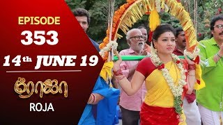ROJA Serial | Episode 353 | 14th Jun 2019 | Priyanka | SibbuSuryan | SunTV Serial | Saregama TVShows