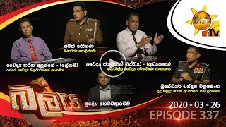 Hiru TV Balaya | Episode 337 | 2020-03-26