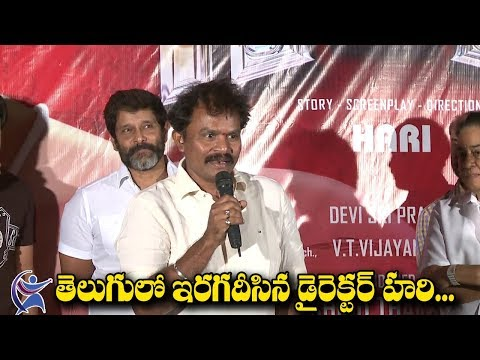 Director Hari Telugu Speech At Saamy Trailer Launch | Vikram | Keerthy Suresh | 70MM Telugu Movie