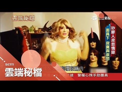 台灣-雲端秘檔-20180217 訂製矽膠人皮遮掩真實面目 面具下盡是寂寞與哀愁