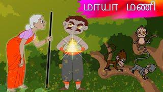 மாயா மணி - Magical Bell   Stories for kids   Tamil Fairy Tales   Tamil Moral Stories