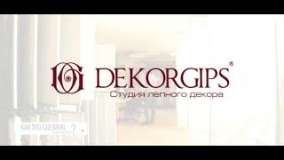 Студия лепного Декора в Астане Dekorgips
