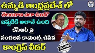 Telangana Congress Party Activist Master Chary Shocking Comments On CM KCR | Myra Media