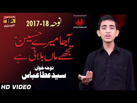 Aaja Mere Hussain -