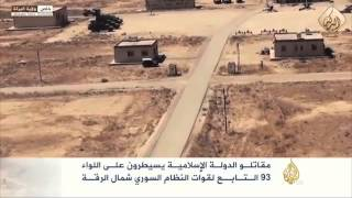 تنظيم الدولة الإسلامية يسيطر على اللواء 93 بالرقة بسوريا