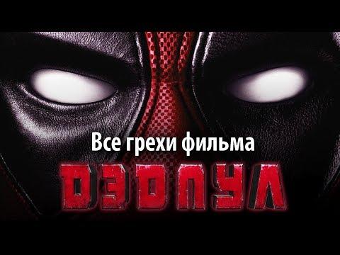 Все грехи фильма Дэдпул