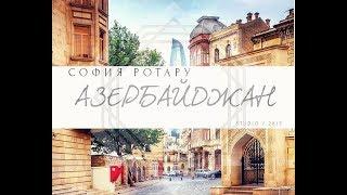 Премьера песни Софии Ротару - Азербайджан 2017г