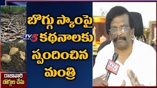 Minister Sidda Raghavarao Serious On Kadapa Coal Scam