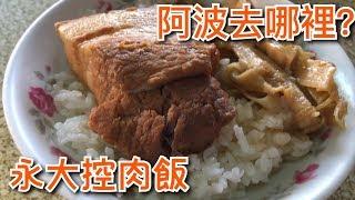 台南人帶路/阿波去哪裡/EP16/永大爌肉飯/TAINAN SERIE/這系列只有在youtube看得到喔!!
