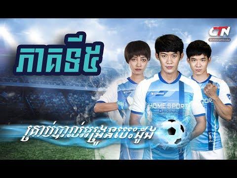 រឿង គ្រាប់បាល់អង្រួនបេះដូង ភាគទី៥ / A Heart Shaken Gold / Khmer Drama Ep5