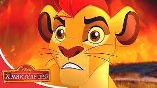 Мультфильмы Disney - Хранитель лев | Подземное приключение (Сезон 2 Серия 25)
