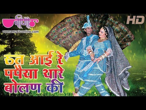 Rut Aai Re Papiha | Original Chang Dhamal Rajasthani Holi Songs | Ghunghat Khol De Album video