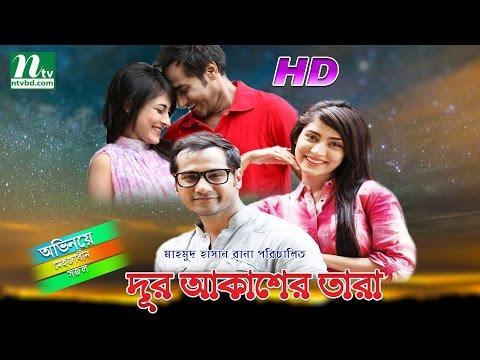 Bangla Natok- Dur Akasher Tara | Mehjabin & Sajal