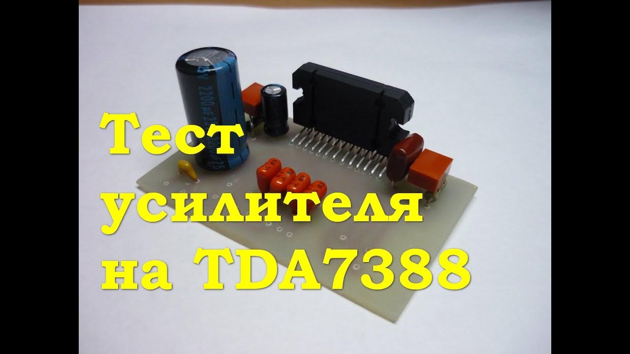 Усилитель для сабвуфера на tda7388